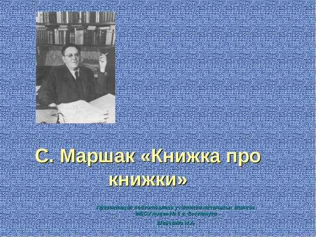С. Маршак «Книжка про книжки» Презентация подготовлена учителем начальных кла...