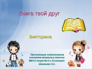 Книга твой друг Презентация подготовлена учителем начальных классов МБОУ лице
