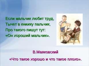 Если мальчик любит труд, Тычет в книжку пальчик, Про такого пишут тут: «Он х