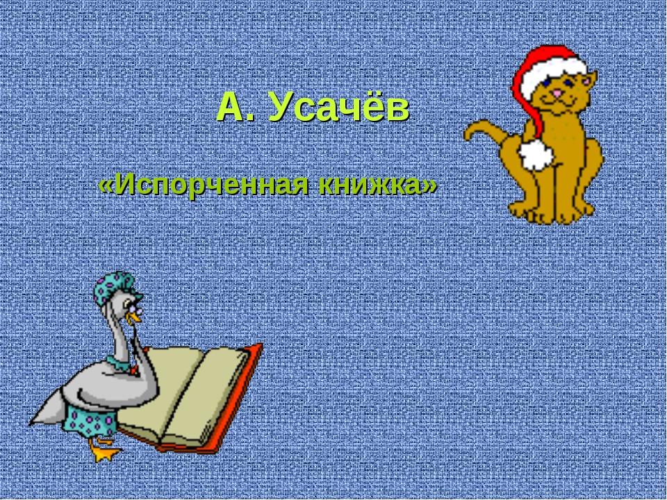 А. Усачёв «Испорченная книжка»