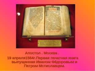 Апостол . Москва . 19 апреля1564г.Первая печатная книга выпущенная Иваном Фё