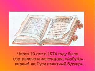 Через 10 лет в 1574 году была составлена и напечатана «Азбука» - первый на Р