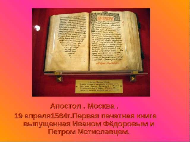 Апостол . Москва . 19 апреля1564г.Первая печатная книга выпущенная Иваном Фё...