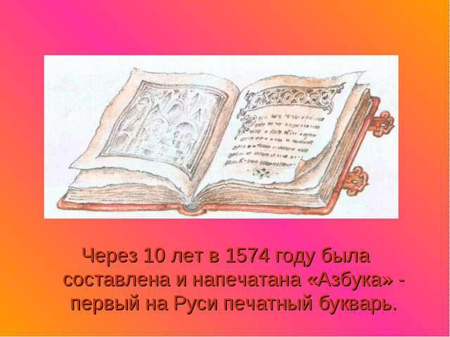 Через 10 лет в 1574 году была составлена и напечатана «Азбука» - первый на Р...