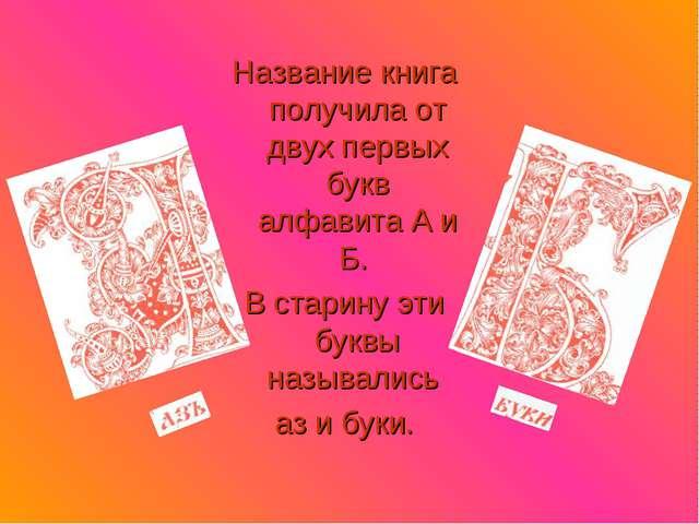 Название книга получила от двух первых букв алфавита А и Б. В старину эти бу...