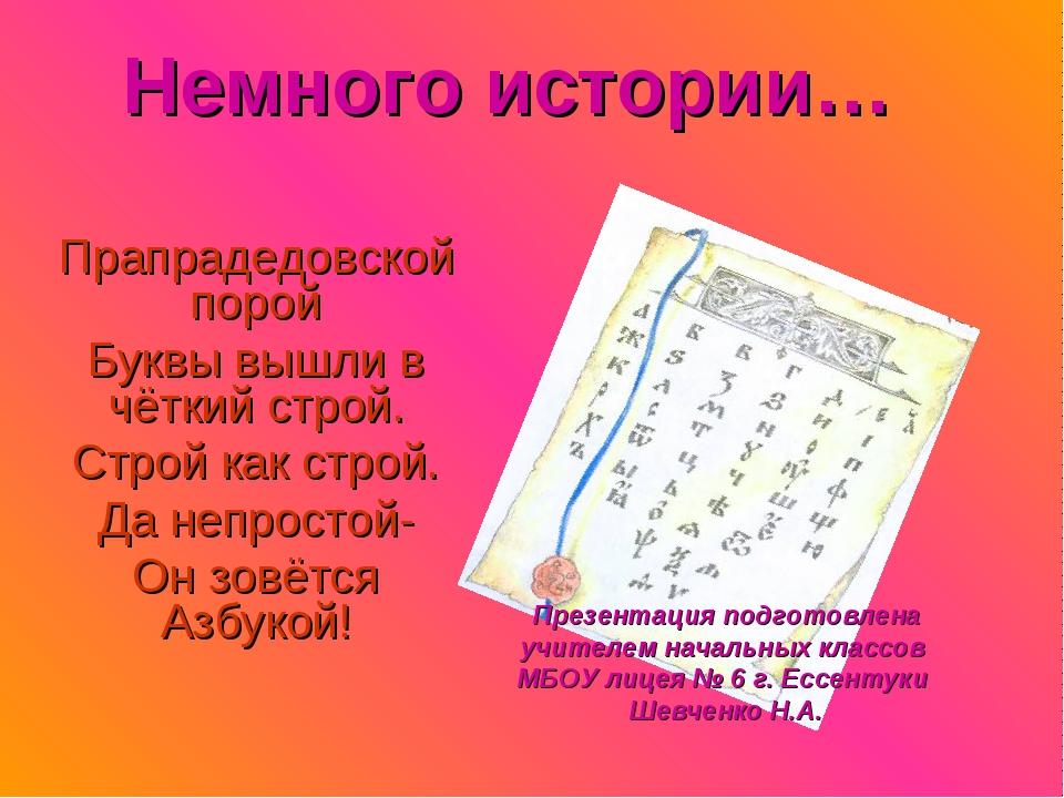 Немного истории… Прапрадедовской порой Буквы вышли в чёткий строй. Строй как...
