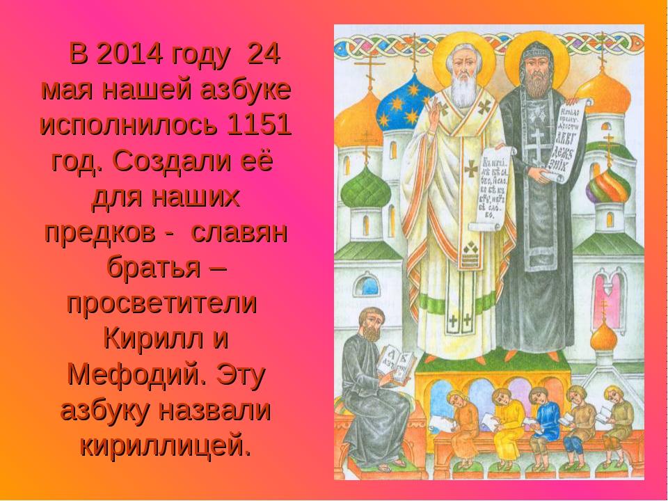 В 2014 году 24 мая нашей азбуке исполнилось 1151 год. Создали её для наших п...