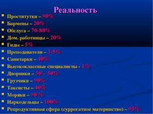 Реальность Проститутки – 90% Бармены – 20% Обслуга – 70-80% Дом. работницы –