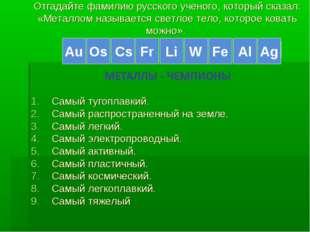 Отгадайте фамилию русского ученого, который сказал: «Металлом называется свет