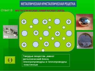 Ответ 8 металлическая химическая связь Твердые вещества ,имеют металлический