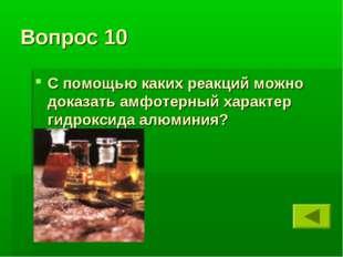 Вопрос 10 С помощью каких реакций можно доказать амфотерный характер гидрокси