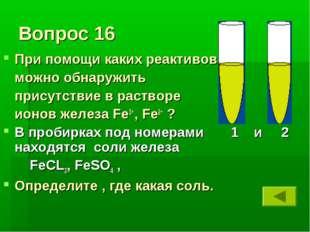 Вопрос 16 При помощи каких реактивов можно обнаружить присутствие в растворе