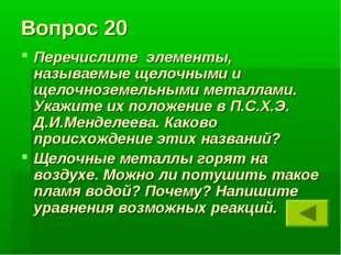 Вопрос 20 Перечислите элементы, называемые щелочными и щелочноземельными мета