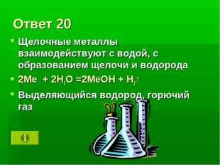 Ответ 20 Щелочные металлы взаимодействуют с водой, с образованием щелочи и во