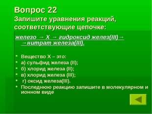 Вопрос 22 Запишите уравнения реакций, соответствующие цепочке: железо → Х → г