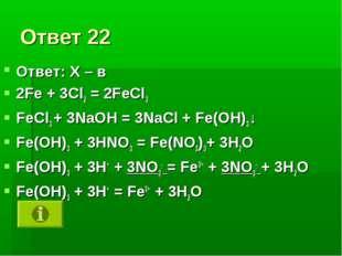 Ответ 22 Ответ: Х – в 2Fe + 3Cl2 = 2FeCl3 FeCl3 + 3NaOH = 3NaCl + Fe(OH)3↓ Fe