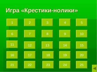 Игра «Крестики-нолики» 1 2 3 4 5 6 7 8 9 10 11 12 13 14 15 16 17 18 19 20 21