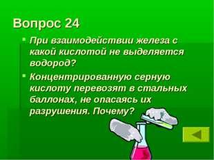 Вопрос 24 При взаимодействии железа с какой кислотой не выделяется водород? К