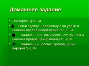 Домашнее задание Повторить § 5 -14 Реши задачу, нерешенную на уроке и цепочк