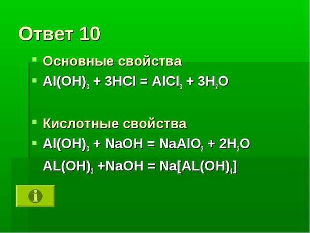 Ответ 10 Основные свойства Al(OH)3 + 3HCl = AlCl3 + 3H2O Кислотные свойства A...
