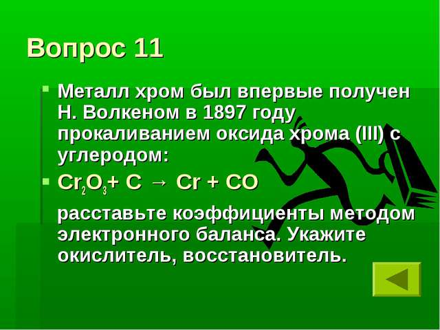 Вопрос 11 Металл хром был впервые получен Н. Волкеном в 1897 году прокаливани...