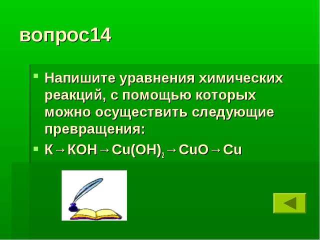 вопрос14 Напишите уравнения химических реакций, с помощью которых можно осуще...