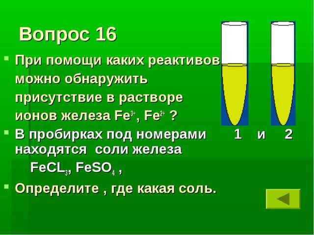 Вопрос 16 При помощи каких реактивов можно обнаружить присутствие в растворе...