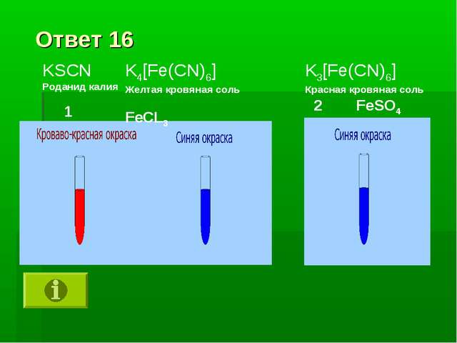 Ответ 16 K4[Fe(CN)6] Желтая кровяная соль FeCL3 KSCN Роданид калия 1 K3[Fe(CN...