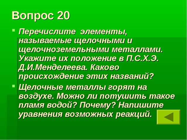 Вопрос 20 Перечислите элементы, называемые щелочными и щелочноземельными мета...