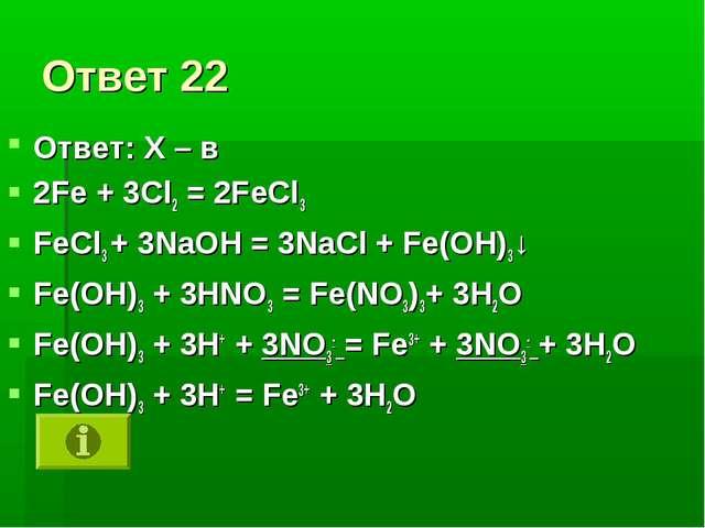 Ответ 22 Ответ: Х – в 2Fe + 3Cl2 = 2FeCl3 FeCl3 + 3NaOH = 3NaCl + Fe(OH)3↓ Fe...
