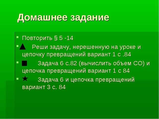 Домашнее задание Повторить § 5 -14 Реши задачу, нерешенную на уроке и цепочк...