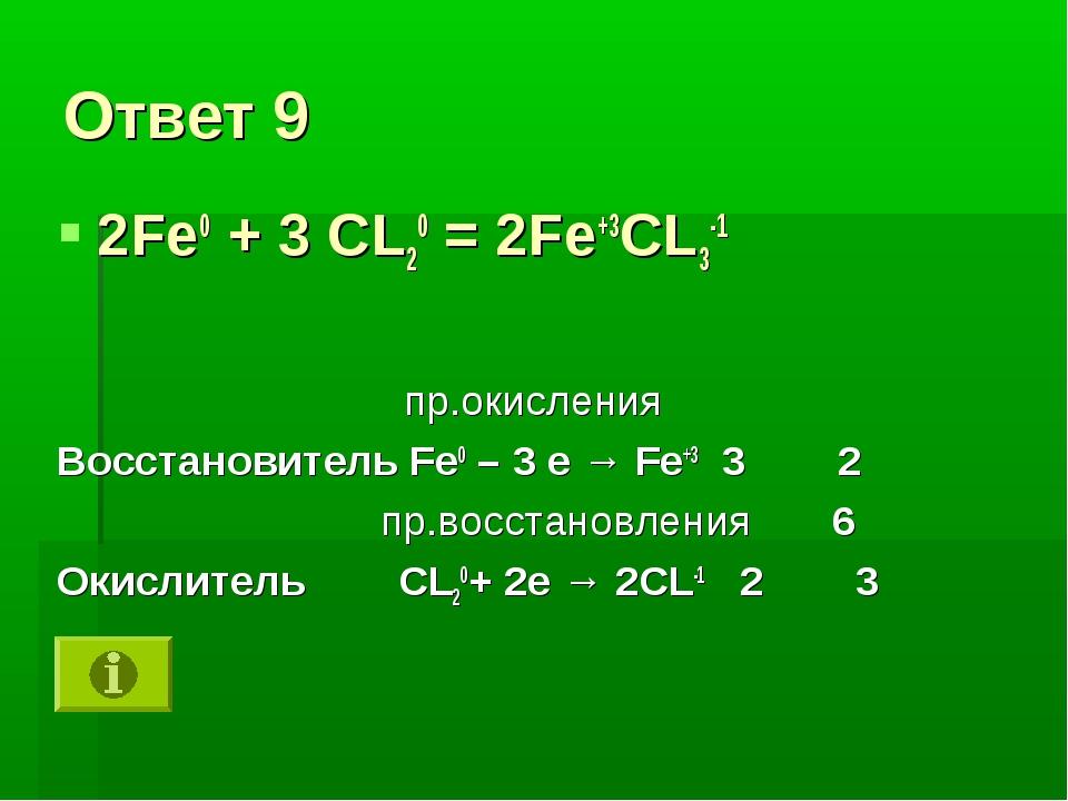 Ответ 9 2Fe0 + 3 CL20 = 2Fe+3CL3-1 пр.окисления Восстановитель Fe0 – 3 e → Fe...