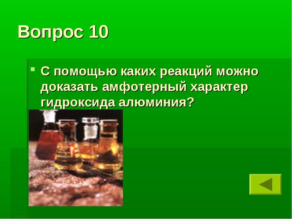 Вопрос 10 С помощью каких реакций можно доказать амфотерный характер гидрокси...