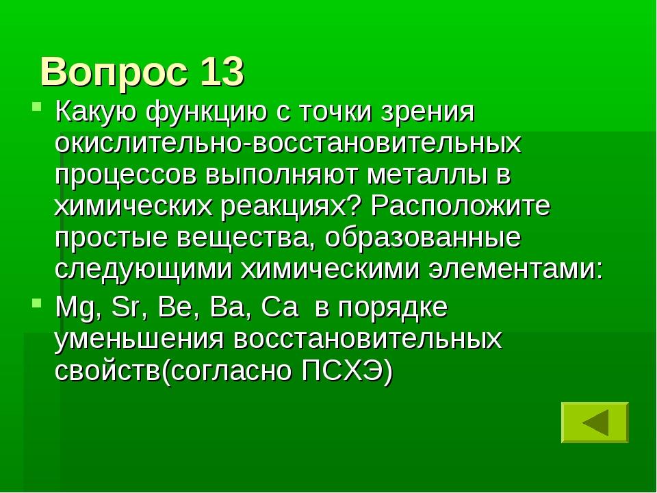 Вопрос 13 Какую функцию с точки зрения окислительно-восстановительных процесс...