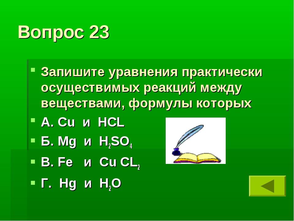 Вопрос 23 Запишите уравнения практически осуществимых реакций между веществам...