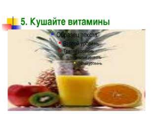 5. Кушайте витамины
