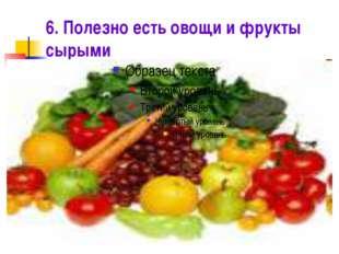 6. Полезно есть овощи и фрукты сырыми