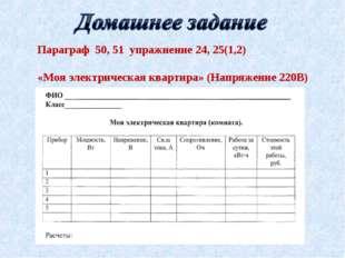 Параграф 50, 51 упражнение 24, 25(1,2) «Моя электрическая квартира» (Напряжен