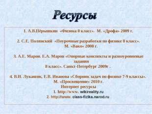 1. А.В.Пёрышкин «Физика 8 класс». М. «Дрофа» 2009 г. 2. С.Е. Полянский «Поуро