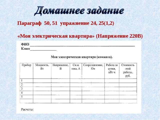 Параграф 50, 51 упражнение 24, 25(1,2) «Моя электрическая квартира» (Напряжен...