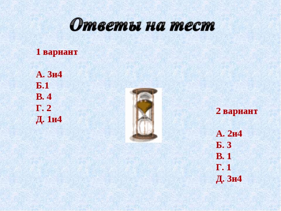 1 вариант А. 3и4 Б.1 В. 4 Г. 2 Д. 1и4 2 вариант А. 2и4 Б. 3 В. 1 Г. 1 Д. 3и4