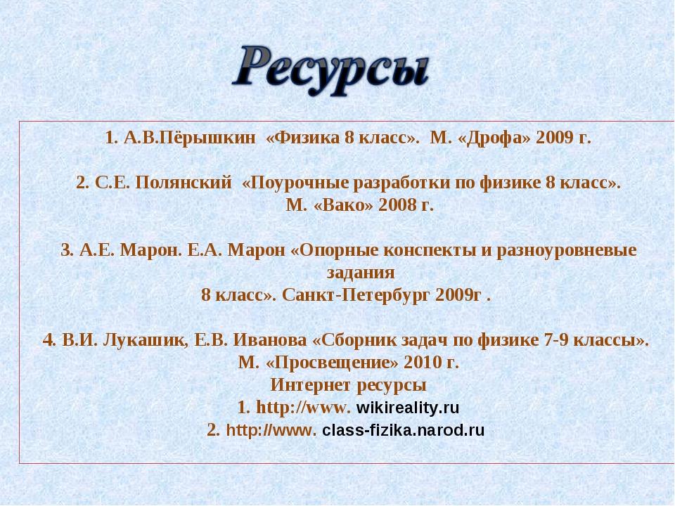 1. А.В.Пёрышкин «Физика 8 класс». М. «Дрофа» 2009 г. 2. С.Е. Полянский «Поуро...