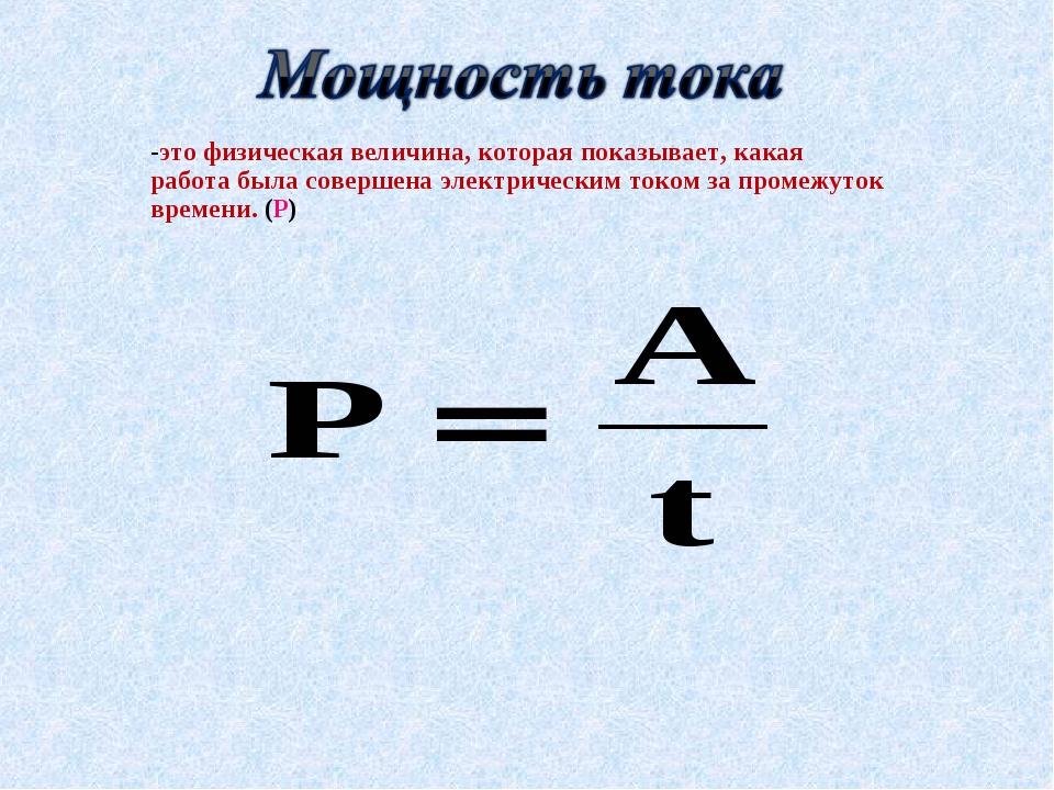 -это физическая величина, которая показывает, какая работа была совершена эле...