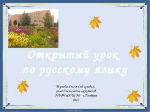 Открытый урок по русскому языку Исупова Язиля Сабирьевна, учитель начальных