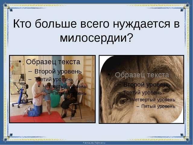 Кто больше всего нуждается в милосердии? FokinaLida.75@mail.ru