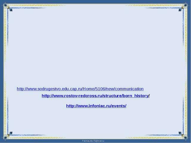 http://www.rostov-redcross.ru/structure/born_history/ http://www.infoniac.ru/...