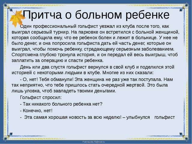 Притча о больном ребенке Один профессиональный гольфист уезжал из клуба посл...