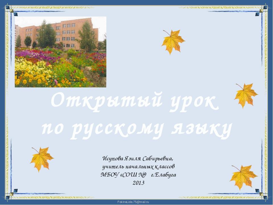 Открытый урок по русскому языку Исупова Язиля Сабирьевна, учитель начальных...