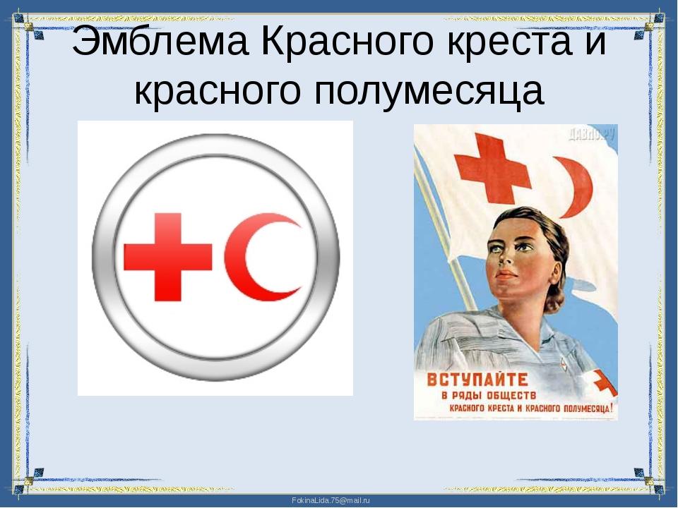 Эмблема Красного креста и красного полумесяца FokinaLida.75@mail.ru
