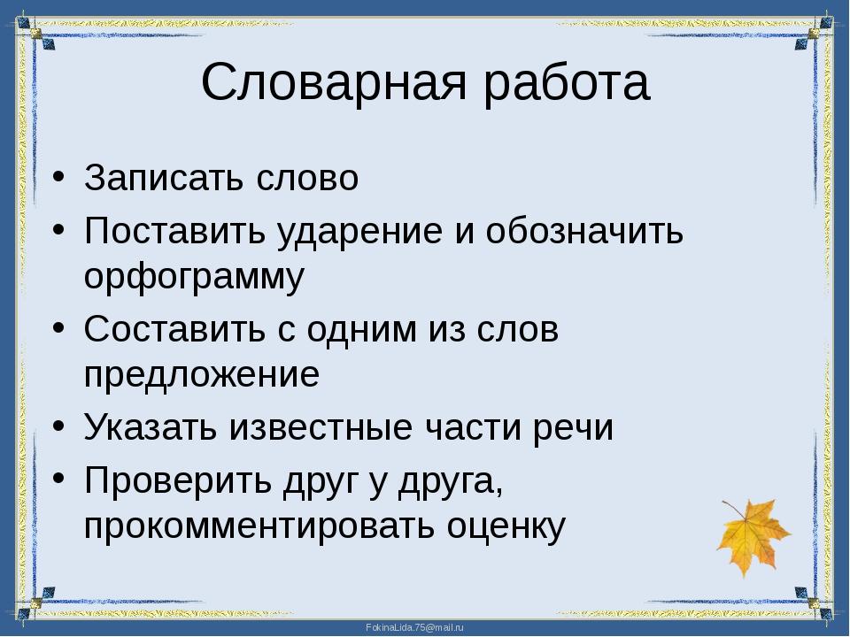 Словарная работа Записать слово Поставить ударение и обозначить орфограмму Со...
